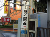 081026_tamanofuji