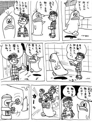藤子・F・不二雄大全集 ...